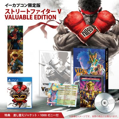 Street Fighter V Valuable Edition