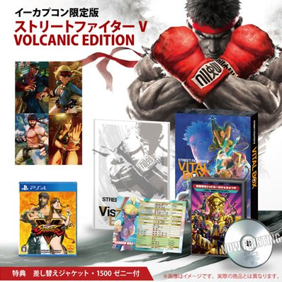Street Fighter V Volcanic Edition