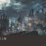 Artbook Bloodborne